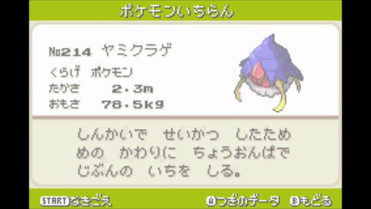 ポケットモンスター ベガ 図鑑no.152-251 - youtube