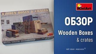 Обзор Деревянные ящики и тележка Miniart - аксессуары для диорам