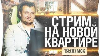 СТРИМ С НОВОЙ КВАРТИРЫ - DeS, Romka [19-00]