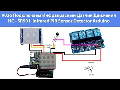 #026 Подключаем Инфракрасный Датчик Движения HC SR501 Infrared PIR Sensor Detector Arduino