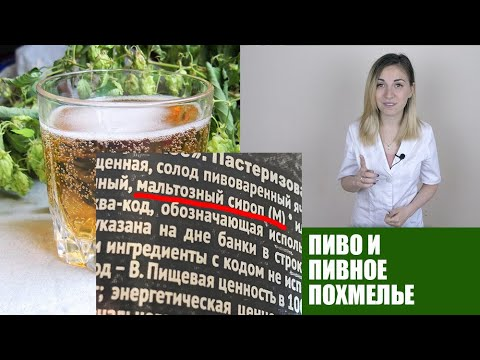 Как вылечить похмелье от пива