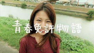 福岡の現役女子大生が出演! 青春WEBムービー公開中! 可愛すぎる博多弁...