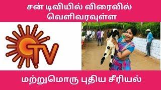 New Serial Launch On Sun TV   Pandavar Illam Serial   Sun TV Upcoming Serials   Run Serial Sun TV