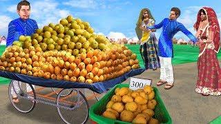दो पत्नियाँ आम वाला Two Wives Mango Wala Comedy Video हिंदी कहानिय Hindi Kahaniya Funny Comedy Video