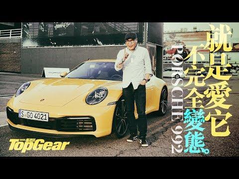 Porsche 911(992)就是愛上它 不完全變態(內附字幕)|TopGear極速誌
