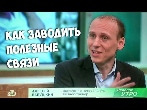 Эксперт по нетворкингу Алексей Бабушкин рассказал про нетворкинг на НТВ