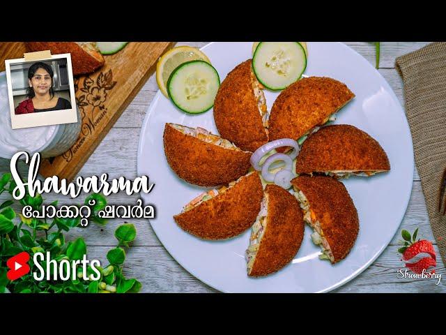 Bread Pocket Shawarma Recipe | #shorts | ബ്രഡ് പോക്കറ്റ് ഷവർമ | Chicken Shawarma Recipe Malayalam