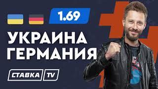 УКРАИНА ГЕРМАНИЯ Прогноз Кривохарченко на футбол