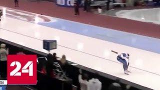 Конькобежец Юсков победил на этапе Кубка мира с мировым рекордом - Россия 24