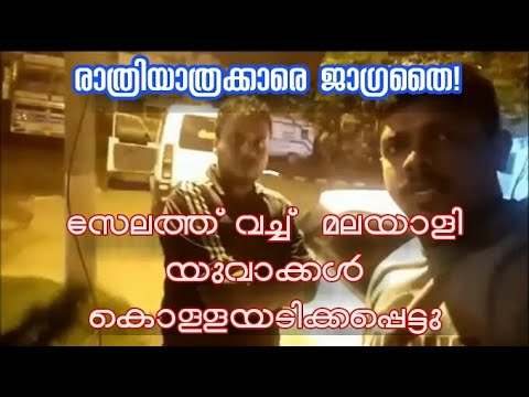 Passengers attacked at night  in Bangalore-Salem Route and Stolen Money,Laptop and Mobile phones.