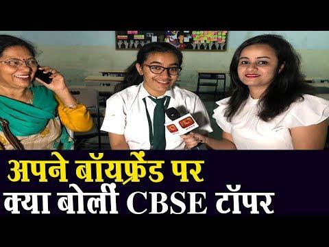 CBSE टॉपर हंसिका ने बॉयफ्रेंड पर क्या कहा | CBSE Topper Hansika Shukla Interview | HCN News