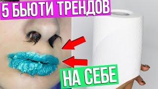 Туалетная бумага на губах и Ресницы в носу?! 5 БЬЮТИ ТРЕНДОВ 2017