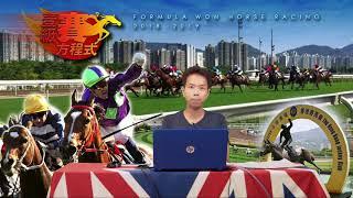 香港六點半 - 一級賽馬方程式S3 - EP_05a - 山竹勁定馬氏力場勁? - 20180914a