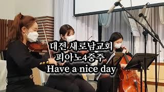 Have a nice day ♬ 대전 새로남교회 기독교…
