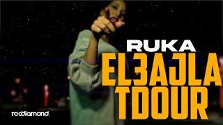 Ruka ♪ el 3ajla tdour روكا - العجلة تدور