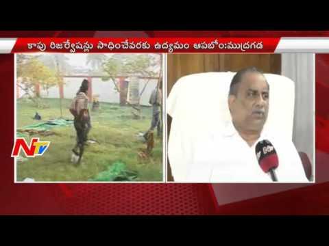 Mudragada Padmanabham Exclusive Interview   Tuni Kapu Ikya Maha Sabha   NTV