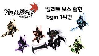 메이플스토리 : 엘리트 보스 출현 bgm 1시간