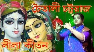 Download Video চৈতালী চট্টরাজ | Lila Kirtan | Chitali Chattaraj Lila Kirtan | Kirtan MP3 3GP MP4