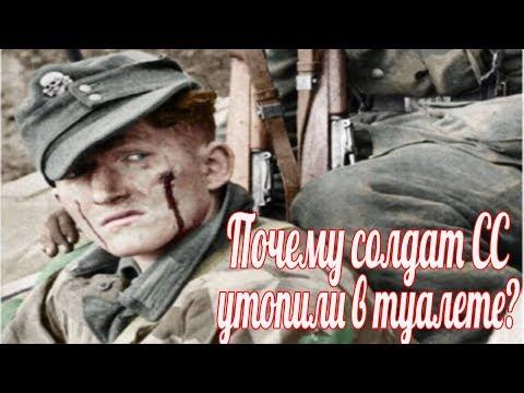 Почему солдат СС