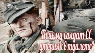 Почему солдат СС утопили в туалете? Мемуары немецкого генерала Курта Майерра . Военные истории ВОВ.