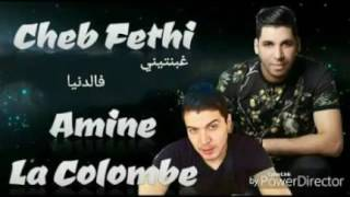 Cheb Fethi Manar 2017 ✪ Ghbantini F'Denia / غبنتيني فالدنيا © ✪ Avec Amine La Colombe ✪ Vidéo Lyrics