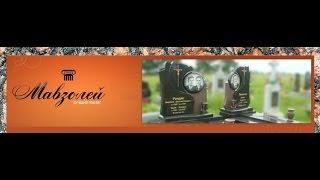 заказать изготовление эксклюзивные гранитные памятники надгробия изделия из гранита одесса цены(, 2015-08-13T08:40:01.000Z)