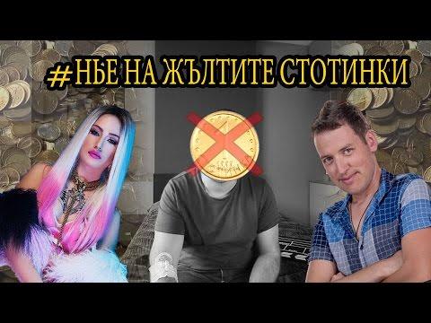 НЕЩАТА, КОИТО МРАЗЯ (2016 edition)из YouTube · Длительность: 12 мин34 с