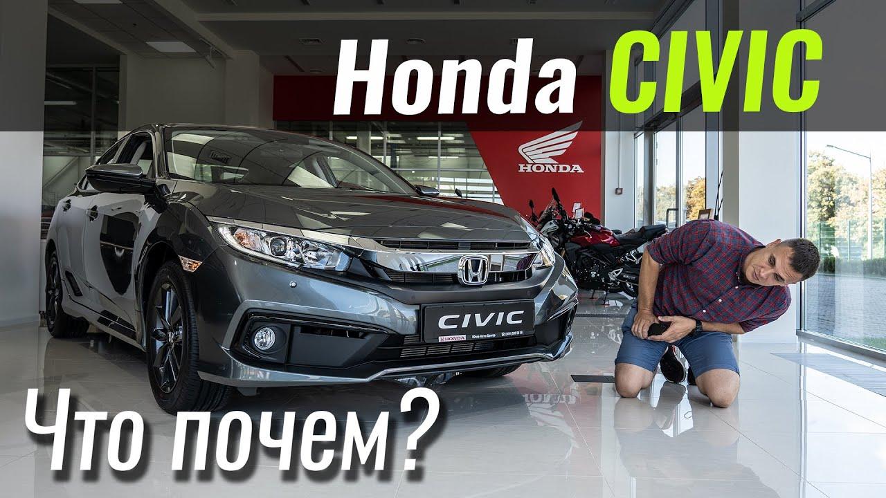 Honda Civic. Как мы о нём забыли?! Хонда Цивик 2020 в ЧтоПочем s15e09