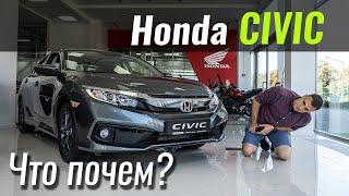 Honda Civic 2020. Как мы о нём забыли?!