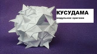 Кусудама. Модульное оригами  Лечебный шар из бумаги
