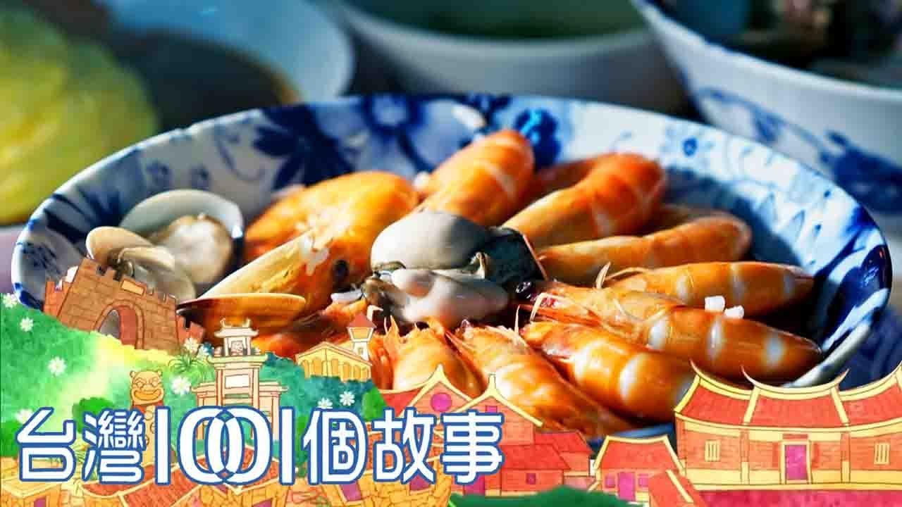 (網路4K HDR)灌蛋餅 vs.杏仁紅茶 隱藏巷弄的古早味早點-台灣1001個故事-20200809【全集】|白心儀