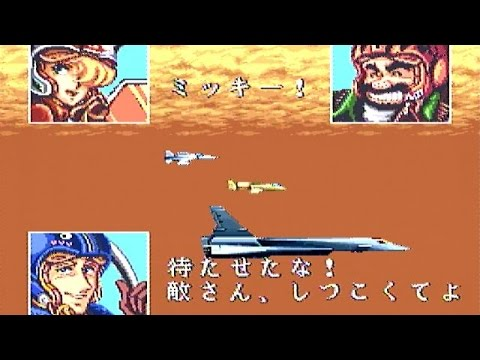 【SFC】エリア88 ミッキー HARD ノーコンティニュークリア U.N. Squadron Mickey No Continue Clear