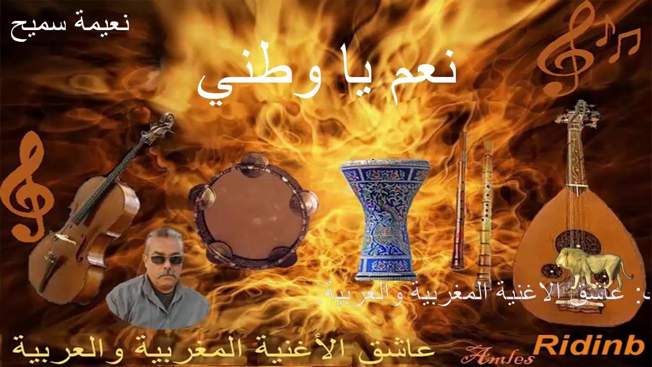 731. Na3ima Sami7 Na3am Yawatani _ نعيمة سميح نعم يا وطني