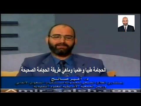 الحجامة طبيا وعلميا وماهي طريقة الحجامة الصحيحة | الدكتور أمير صالح