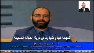 الحجامة طبيا وعلميا | الدكتور أمير صالح