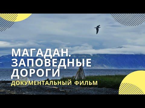 Магадан. Заповедные дороги