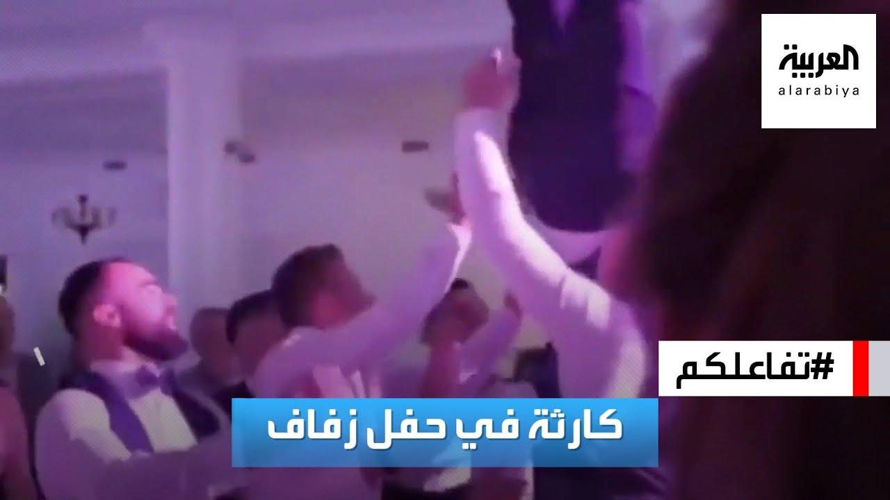 تفاعلكم | كارثة في حفل زفاف.. أصدقاء العريس كسروا عموده الفقري!  - نشر قبل 3 ساعة