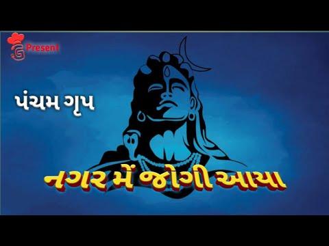 નગર મેં જોગી આયા.... DJ Pancham Na Garba Charada - 4