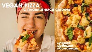 Самая любимая ВЕГАН ПИЦЦА с сыром VEGAN MOZZARELLA Базовый рецепт пиццы сыра и томатного соуса