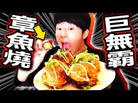 大阪人做出了巨無霸章魚燒!正宗大阪口味的秘訣也一併公開