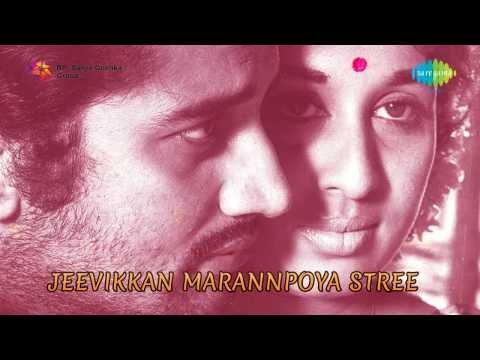 Jeevikkan Marannu Poya Sthree | Veena Poove by S Janaki