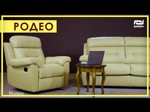 ДИВАН «РОДЕО». Обзор 3-х местного дивана Родео от Пинскдрев в Москве