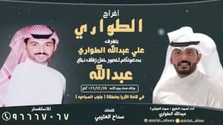 افراح الطواري | كلمات سداح العتيبي | اداء عبدالله الطواري