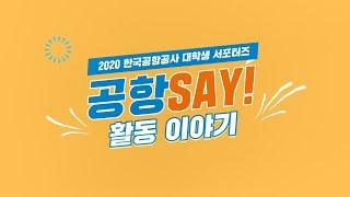 2020 한국공항공사 대학생 서포터즈 공항SAY! 활동…