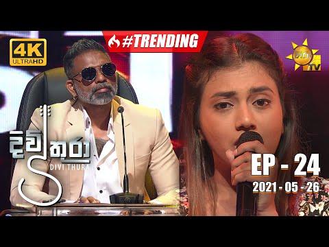 Divithura - දිවිතුරා | Episode 24 | 2021-05-26