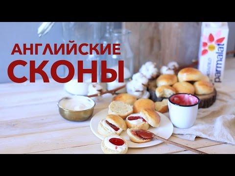 Английские сконы [Рецепты Bon Appetit]