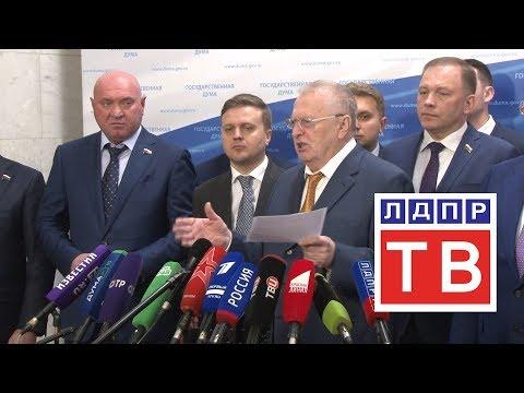 Владимир Жириновский: Ликвидировать