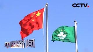 [中国新闻] 我的中国心 一纸书信连两地 爱国爱澳薪火传   CCTV中文国际