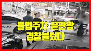 [오사장 브이로그] 8회 - 불법주차 끝판왕, 경찰 불렀다. (앞 뒤 다 막아 버림)