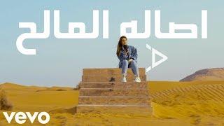 فيديو كليب اصالة -  ميراج🎵 (ابدعت)